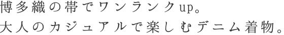 レース着物コーデセット「シャボン玉デニム着物-オーシャンbluex博多織半幅帯」