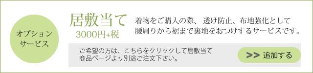 米沢木綿「kanaria」