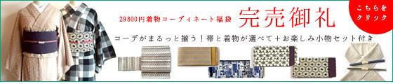 着物コーデ福袋29800円