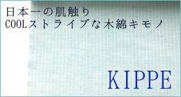 KIPPE