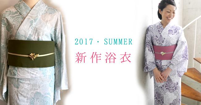 kimonomodern2017浴衣特集