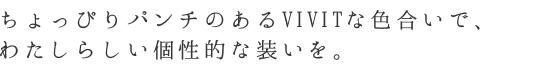 springカーディガンコート「VIVIT」