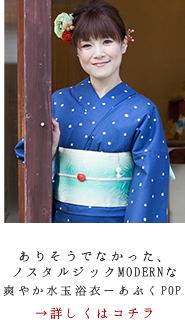 kimonomodern2015浴衣特集