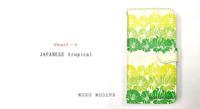 iphoneケース「JAPANESEtropical」