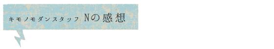 オリジナル低反発の草履-fuwamoco,Nの感想