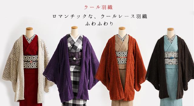 ウール羽織「ふわふわり」