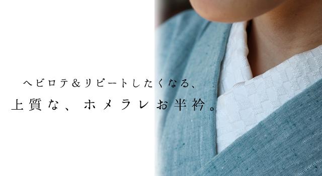 正絹お半衿