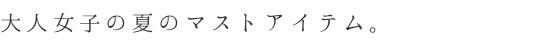 兵児帯「夕焼け・レインボー」