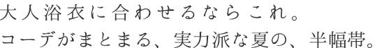 紗- 夏の博多織「モノトーンstripe」