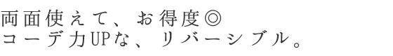 リバーシブル半幅帯「南天xPerfume」