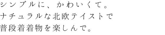 名古屋帯「ナチュラルflowers」