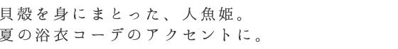 博多織半幅帯「紗- 夏のゆかた帯ー真夏の人魚姫」