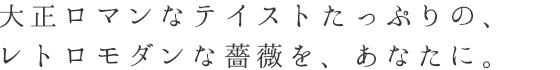 正絹博多織半幅帯「薔薇-Roses」