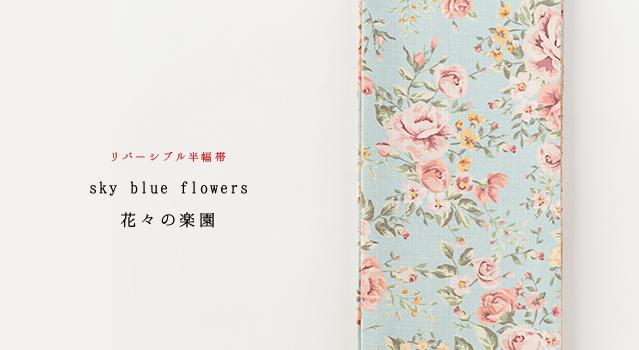 リバーシブル半幅帯「sky blue flowers-花々の楽園」