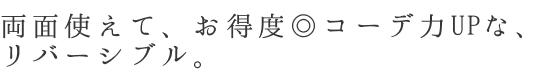 リバーシブル半幅帯「椿xつぼみ」