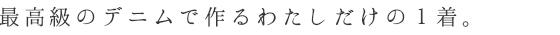 オーガニックデニム着物「禅zen柿渋」