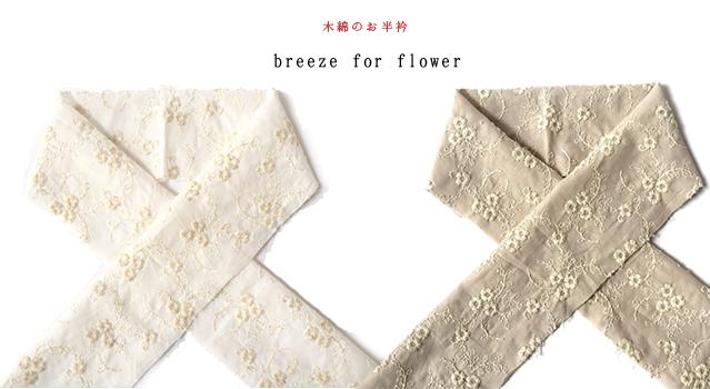 半襟「breeze for flower」