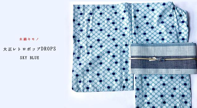 木綿着物「大正レトロポップ-DROPS」