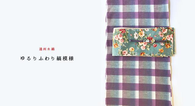 遠州木綿「ゆるりふわり縞模様」