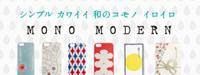 monomodern