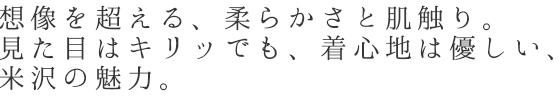 米沢木綿「灰ash」