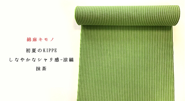 初夏のKIPPE しなやかなシャリ感-涼縞ー抹茶