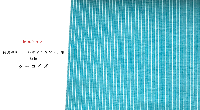 米沢木綿「ターコイズ」