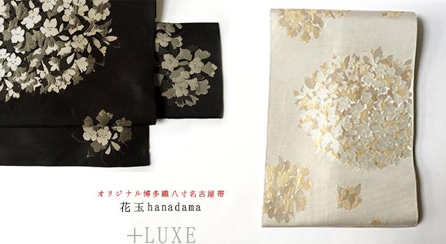 オリジナル博多織八寸名古屋帯「花玉hanadama」