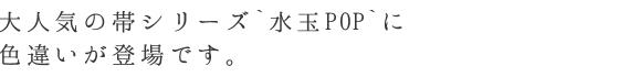 名古屋帯「レトロモダンな水玉POPBLUE」
