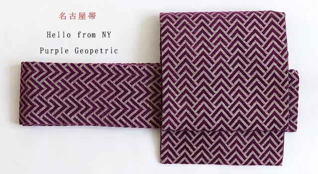 名古屋帯「Purple Geopetric」