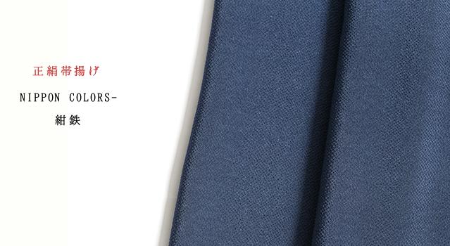 正絹帯揚げNIPPON COLORS「紺鉄」