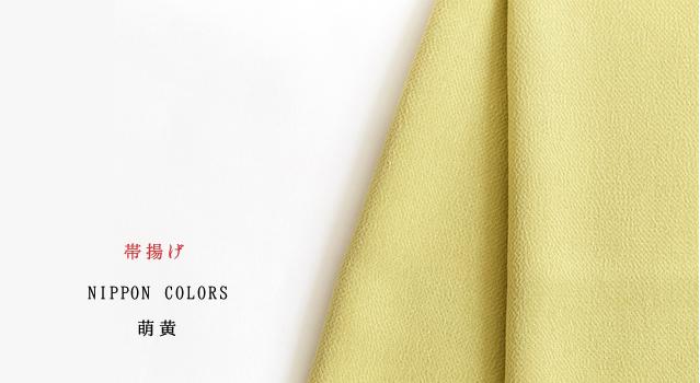 正絹帯揚げ「萌黄」