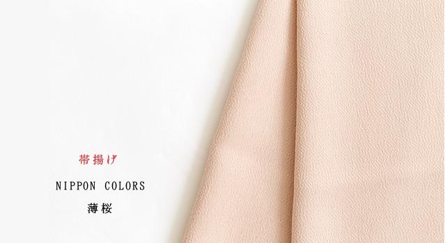 正絹帯揚げ「薄桜」