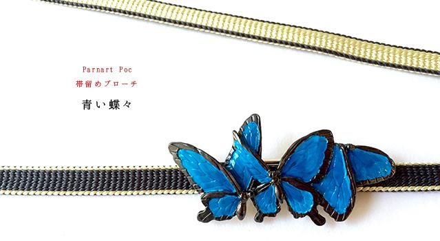 帯留めブローチPalnart Poc「青い蝶々」
