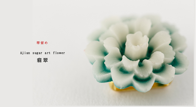 帯留め「Ajian sugar art flower- 翡翠」
