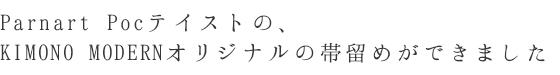 KIMONO MODERNオリジナル帯留め「プランタ」