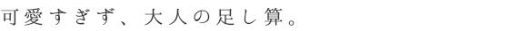 帯留め「六花ざかり」