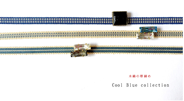 帯締め「Cool Blue collection」