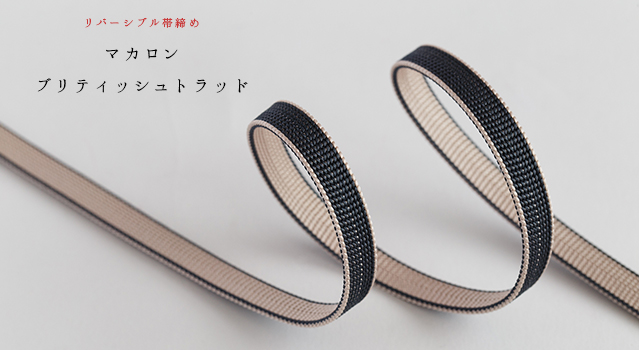 リバーシブル-お洒落な帯留め用帯締め「マカロン」