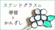 ���ƥ�ɥ��饹�Τ���