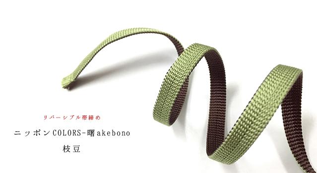 リバーシブル帯締め「ニッポンCOLORS-曙akebono」