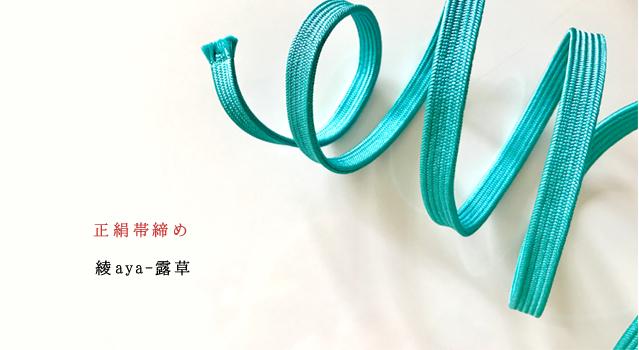 正絹帯締め「綾aya-瑠璃色」