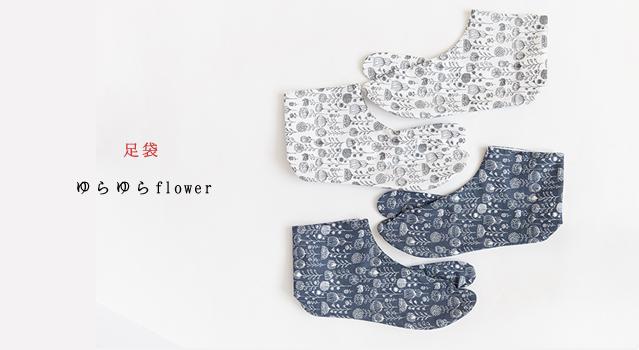 木綿半襟「ゆらゆらflower」