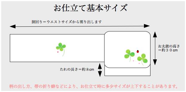 作り帯図面