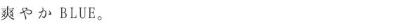 ノスタルジックMODERNな水玉ゆかたーカルピス