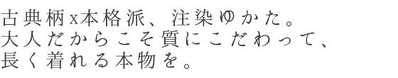 浜松注染ゆかた「鉄線花」