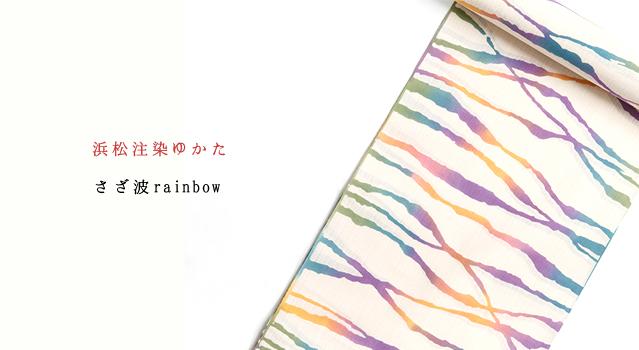 浜松注染ゆかた「さざ波rainbow」