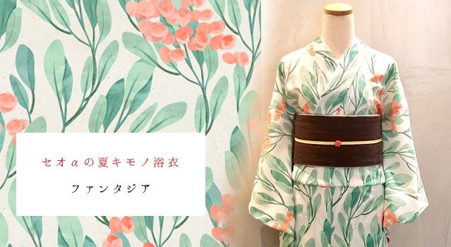 セオαの夏キモノ浴衣「ファンタジア」