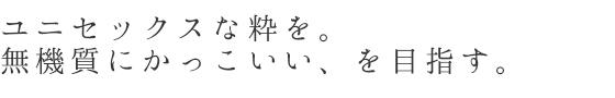 浜松注染ゆかた「鱗紋つなぎ」
