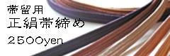 正絹帯締め帯留用 2500円
